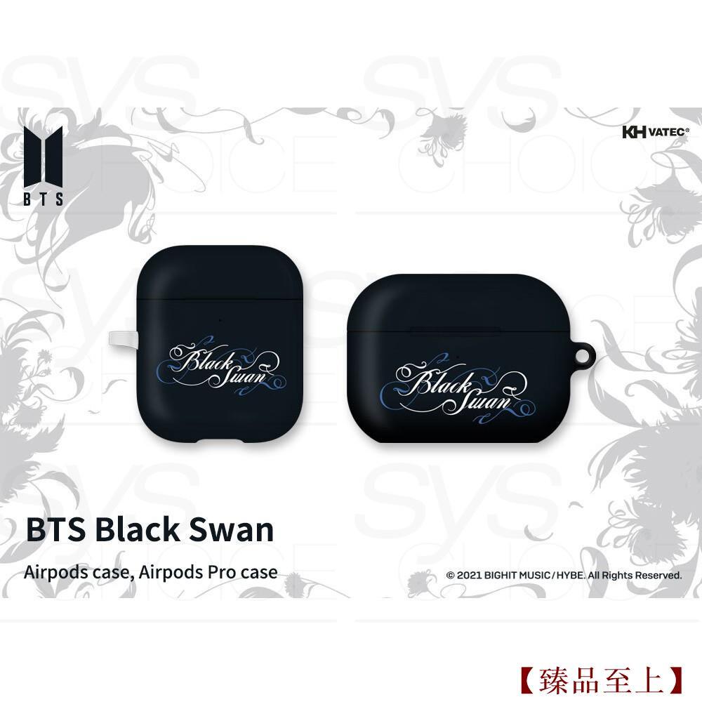 精品·BTS 官方正品 Black Swan#a Airpods 或 Airpods Pro 保護套~樂居安