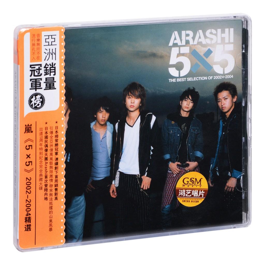 Arashi 嵐 歌詞