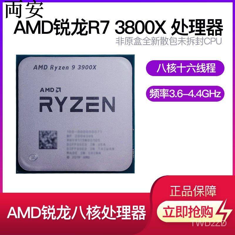 【大量有貨】AMD 3900X 3950X 3800X 3900XT 銳龍 R9 散片非原盒全新未拆Dear集市-3C電