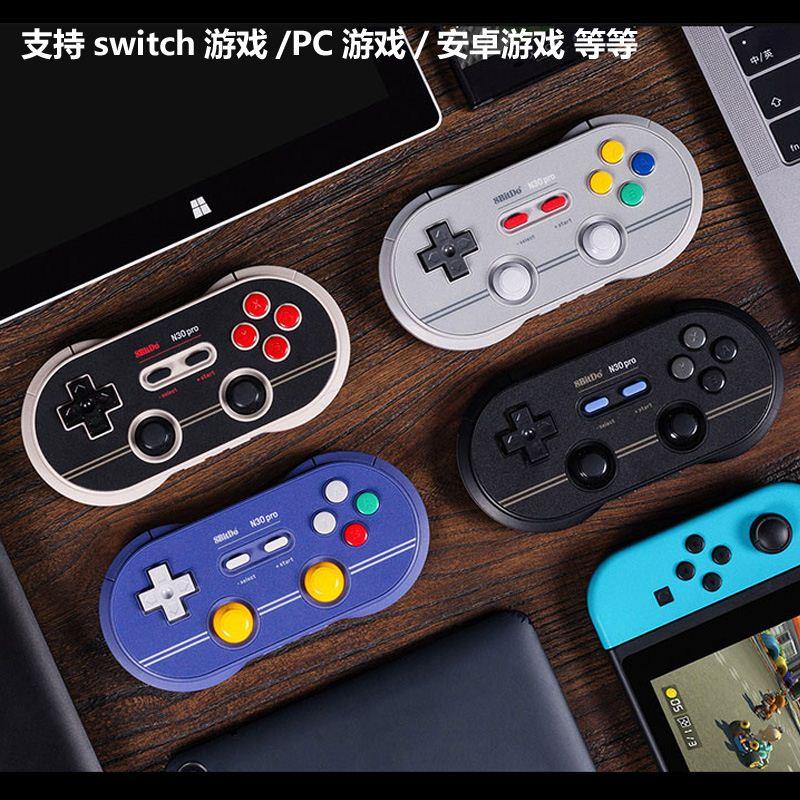 八位堂8bitdo switch pro手柄藍牙PC電腦遊戲安卓手機震動體感