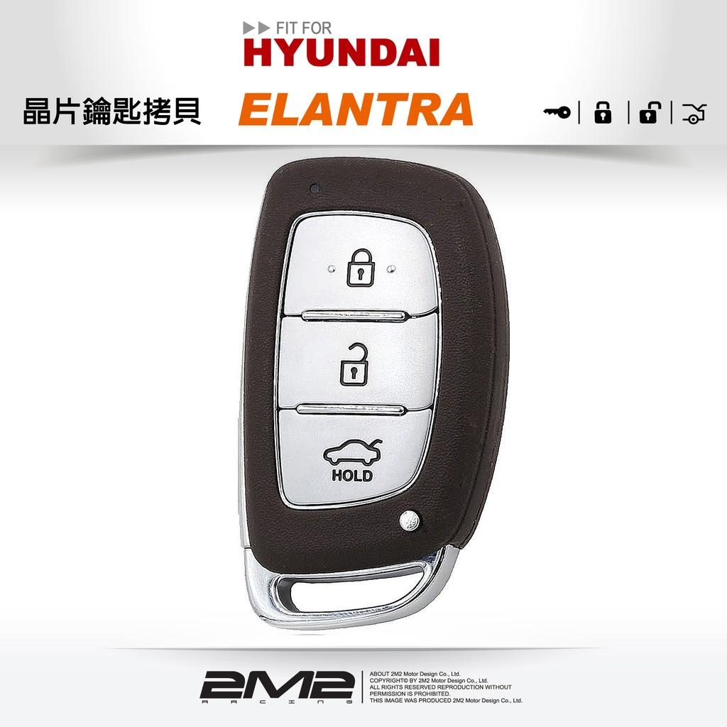 【汽車鑰匙職人】HYUNDAI ELANTRA 韓國 現代汽車 智慧型 晶片 感應 免鑰匙拷貝