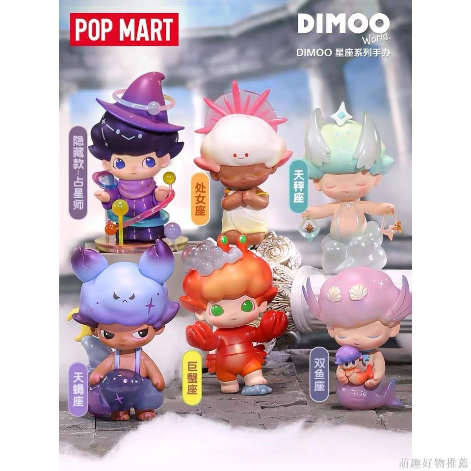 【正版】DIMOO星座系列盲盒 盒抽 娃娃公仔 pop mart 泡泡瑪特#666