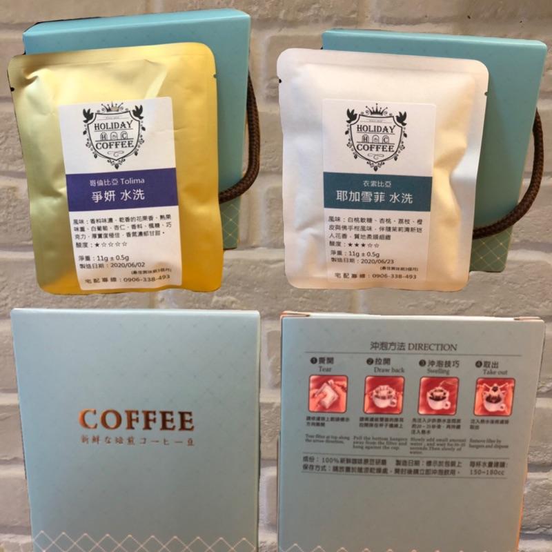 阿拉比卡低咖啡因濾掛咖啡-耶加雪菲
