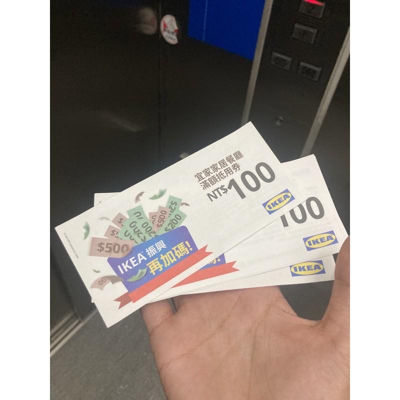 IKEA餐廳 500$折100$優惠券 只到11/30