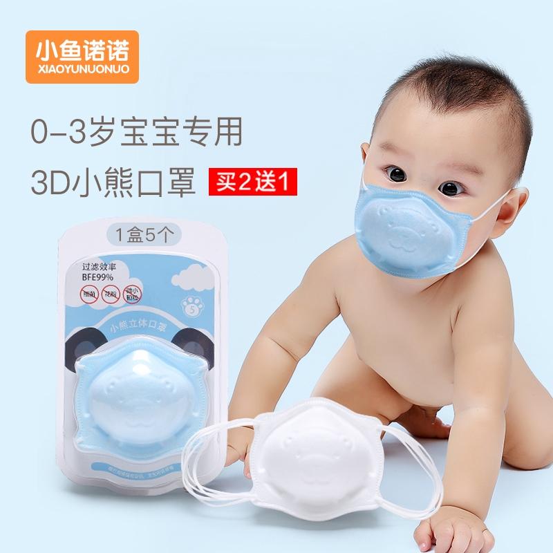 嬰兒口罩0歲新生嬰幼兒小口罩一次性1-2-3歲兒童寶寶口罩夏季薄款