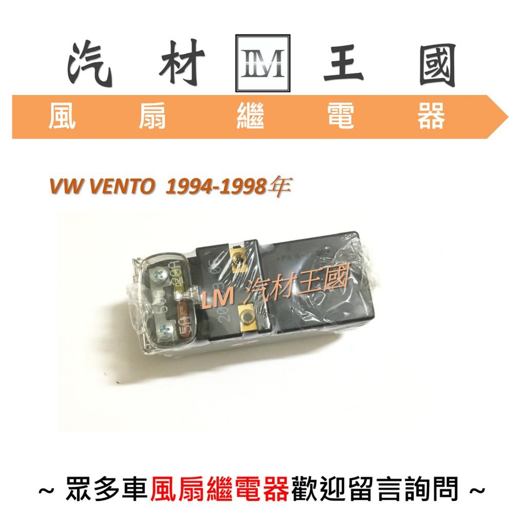 【LM汽材王國】繼電器 VW VENTO1994-1998年 風扇繼電器 風扇 福斯 VW