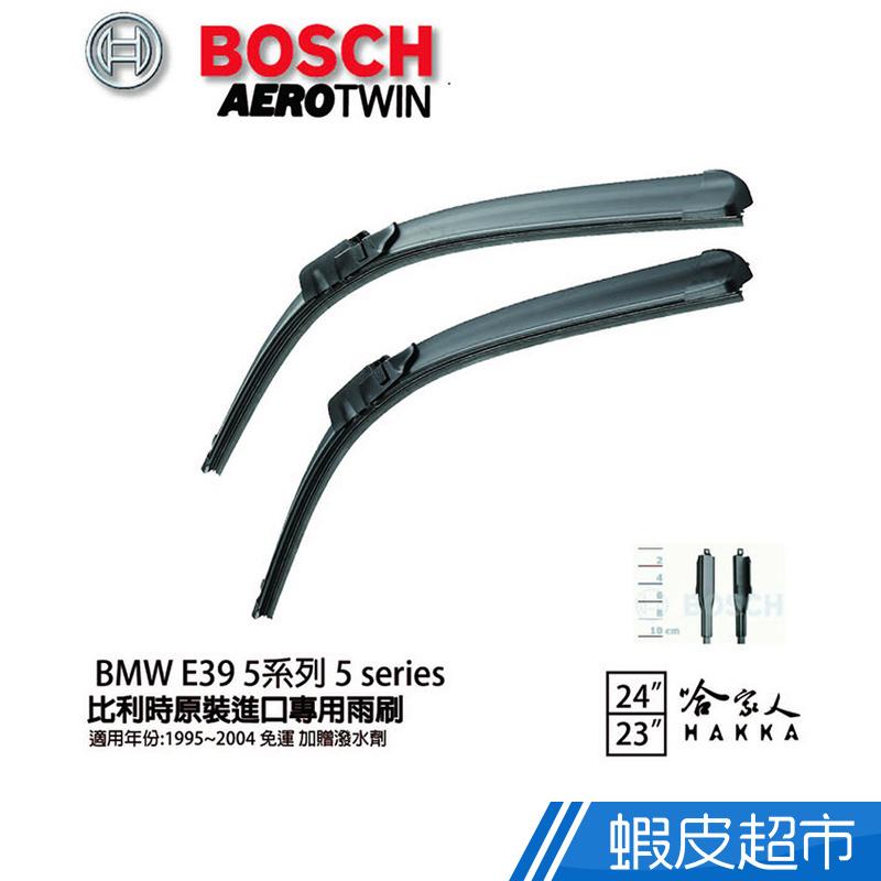 BOSCH BMW E39 5系列 5 series 95年~04年 歐規專用雨刷(免運 贈潑水劑) 23 廠商直送