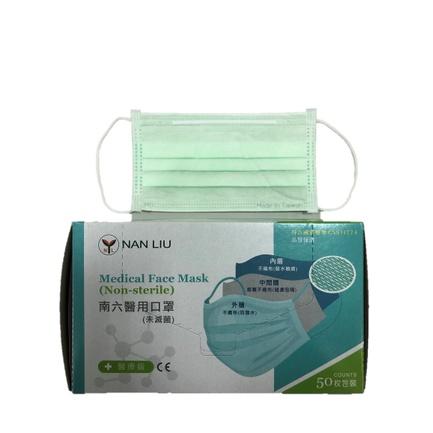 【現貨】南六雙鋼印(蘋果綠)醫用口罩 50入/盒 急速發貨