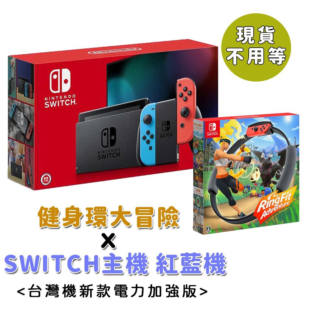 【Nintendo Switch 促銷組合】健身環大冒險+Switch主機 紅藍機(剛到貨,可立刻出,健身環有遊戲片喔)