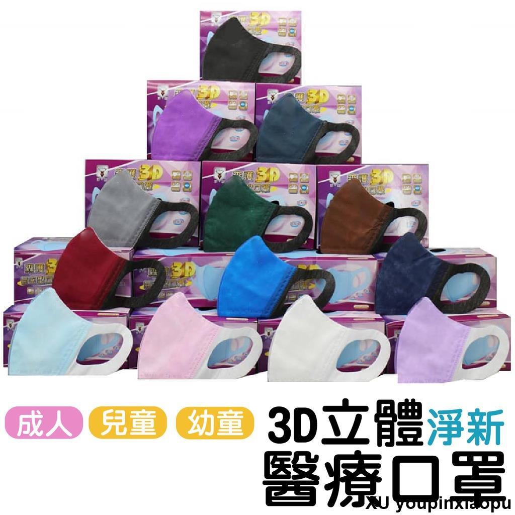 『現貨』『免運』⭐3D立體口罩⭐淨新醫用口罩 兒童口罩 不織布口罩 成人口罩 台灣製 立體口罩 幼童 #907