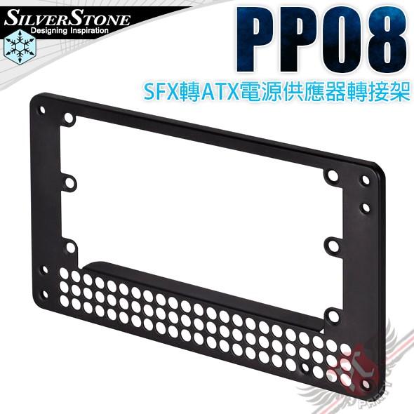 銀欣 SilverStone PP08 SFX轉ATX 電源轉換架 PC PARTY