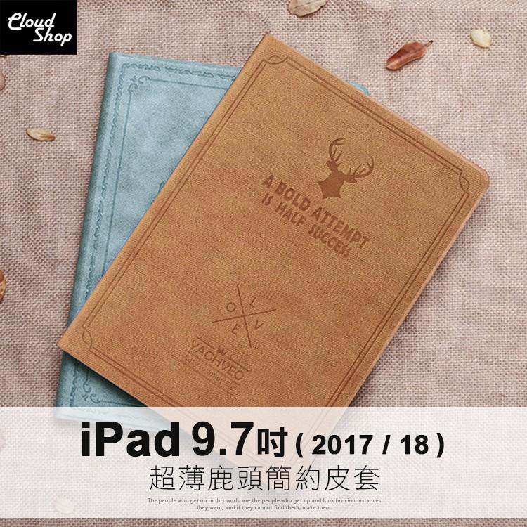 Apple iPad 9.7 五代 六代 復古 軟殼 防摔 休眠 平板皮套 保護殼 防滑 鹿頭 輕薄 平板套