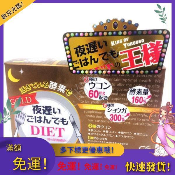 【台灣現貨】【不用等】【買二送一】日本NIGHT DIET新谷酵素黃金加強版王樣限定夜遲夜間酵素30包一盒-可兒