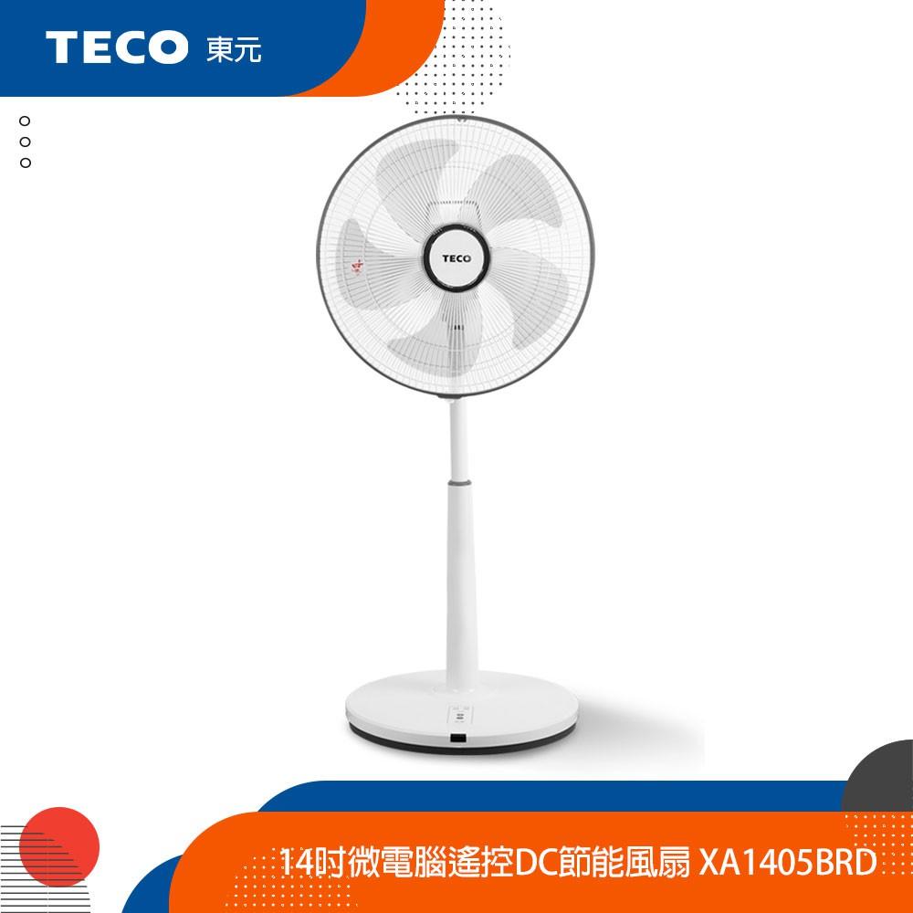TECO東元 14吋微電腦遙控DC節能風扇(XA1405BRD)