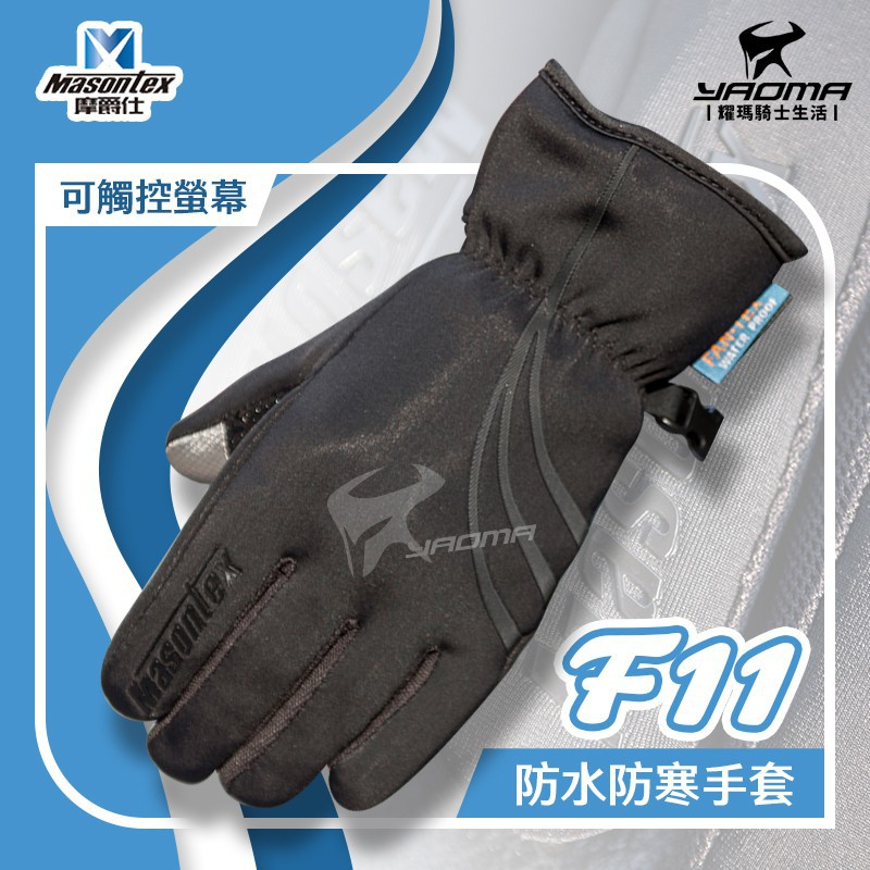 MASONTEX F11 防水防寒手套 黑色 可觸控螢幕 冬季手套 防水手套 保暖禦寒 摩爵仕 耀瑪台中機車安全帽部品
