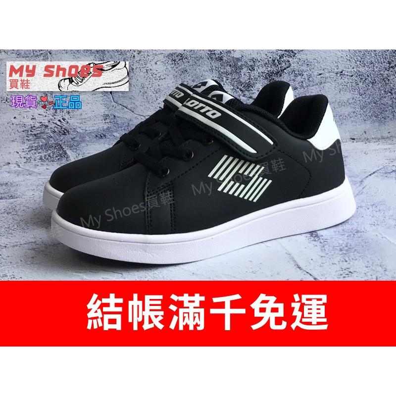 【My Shoes買鞋】LOTTO 樂得 全皮革鞋面 內側透氣孔 防臭抗菌鞋墊 經典網球鞋 黑 [LT8AKR6980]