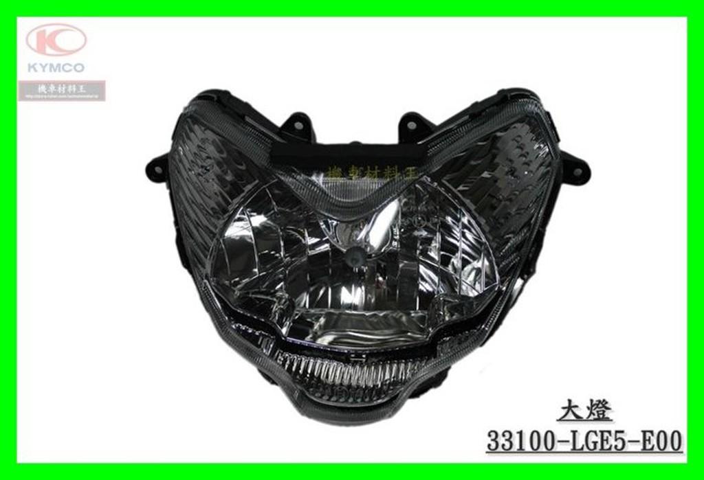 《機車材料王》光陽 SHADOW 300 前燈殼組 大燈 前燈組 頭燈殼組 33100-LGE5-E00