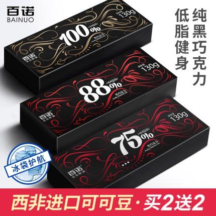 現貨【買2送2盒】百諾100%黑巧克力苦醇純黑純可可脂低代餐健身烘焙糖散裝排塊零食