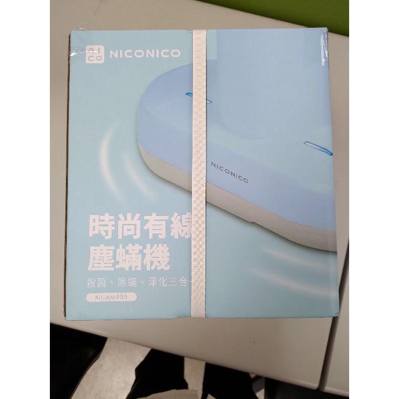 【全新品】niconico時尚有線塵蟎機(NI-AM905)