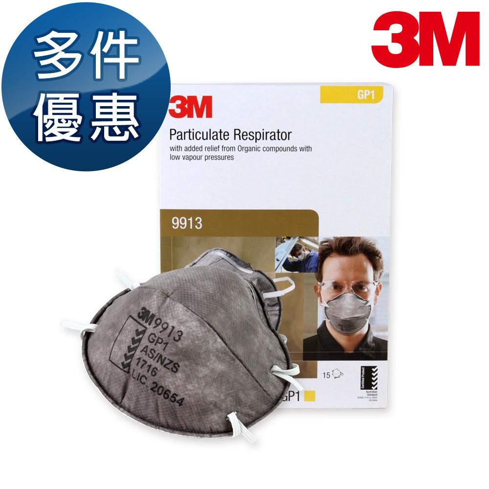 3M 含活性碳拋棄式防護口罩 GP1 15片x1盒 9913 多件更優惠