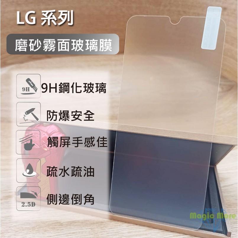 LG 磨砂霧面玻璃膜 Q60 G8X K50S K51S K61 K42 K52 磨砂 霧面 鋼化膜 保護貼 好滑 耐刮