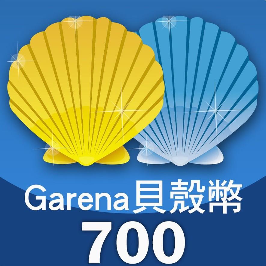Garena 貝殼幣 700點 【經銷授權 APP自動發送序號】