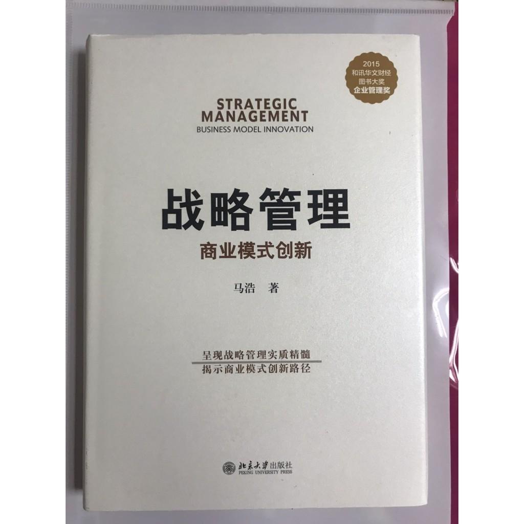 【雷根】戰略管理:商業模式創新#360免運 #9成新 #G5400#簡體書
