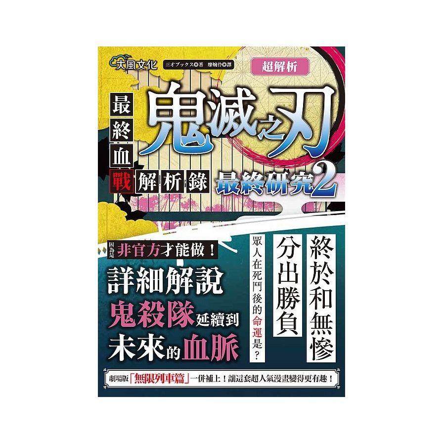 超解析鬼滅之刃最終研究(2)最終血戰解析錄(三才ブツクス)