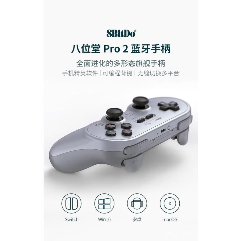 3C 遊戲手柄/8BitDo八位堂SN30 Pro+宏連發Switch pro手柄任天堂