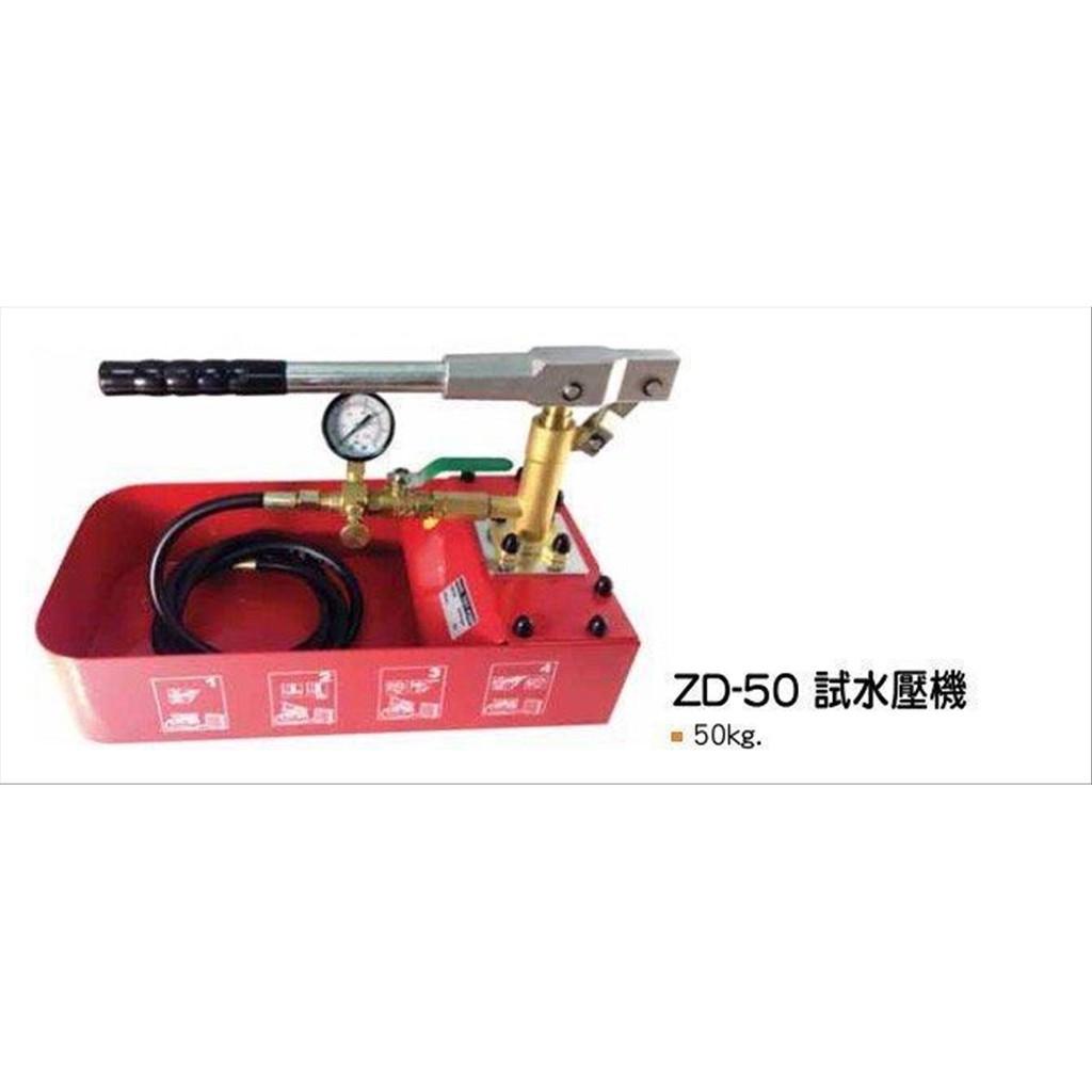 【優質五金】手動試壓機~管路試壓抓漏~快速測漏器~試水壓機-鐵-50KG 試壓機