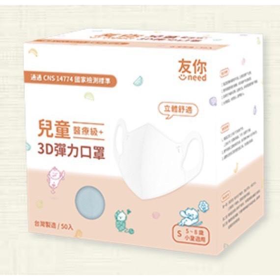 台灣現貨🇹🇼 匠心友你 醫療級兒童立體口罩 (藍) 50入盒裝 合法授權販售 通過CNS14774國家標準檢驗認證