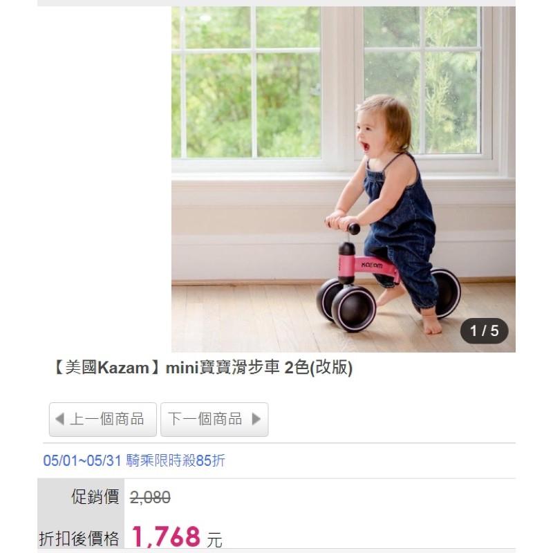 【美國Kazam】mini寶寶滑步車 2色(改版)