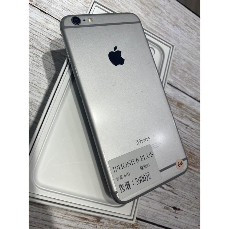 iphone6 plus 64G二手中古機 9/7更新