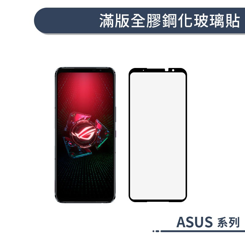 ASUS 全膠滿版鋼化玻璃貼 ZenFone 5Z 5Q ZenFone5 ZE620KL ZC600KL 保護貼