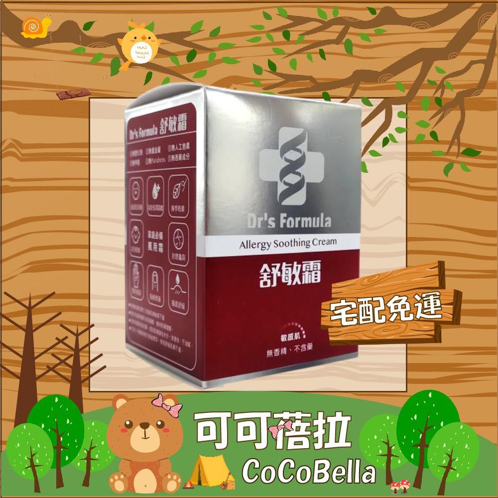 🎀可可蓓拉🎀 台塑生醫全能強效24小時修護舒敏霜【4罐】