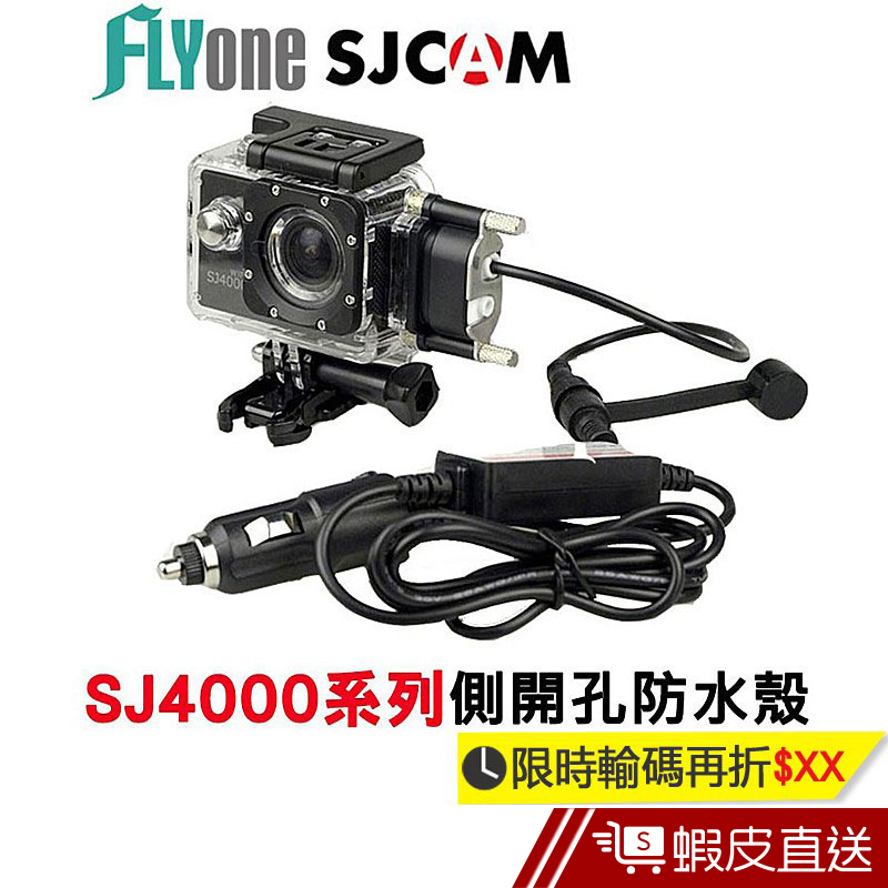 SJCAM SJ4000系列專用側開孔防水殼+防水USB線組(摩托車專用/邊充邊錄)  現貨 蝦皮直送