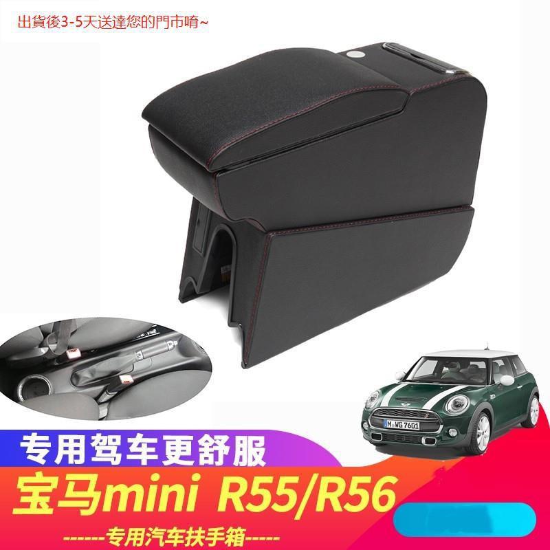 【台灣直發】寶馬迷你 扶手箱 MINI COOPER/ F55/ F56/ F57/R55/ R56/ R60 中央扶手