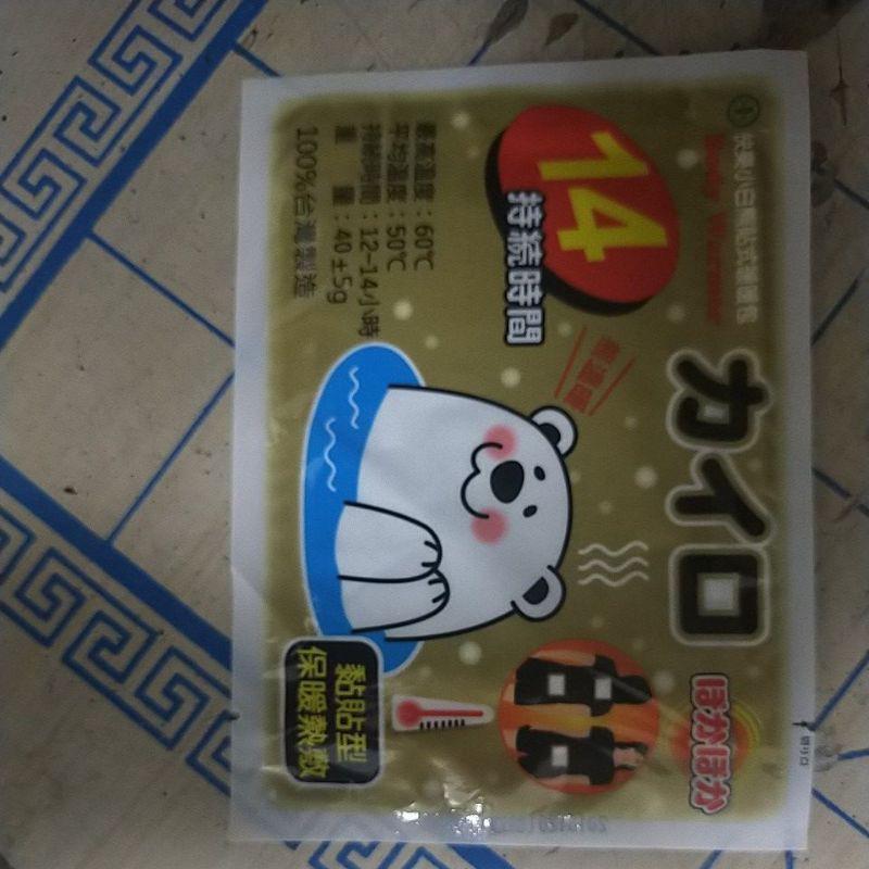 快樂小白熊貼式暖暖包(單片)