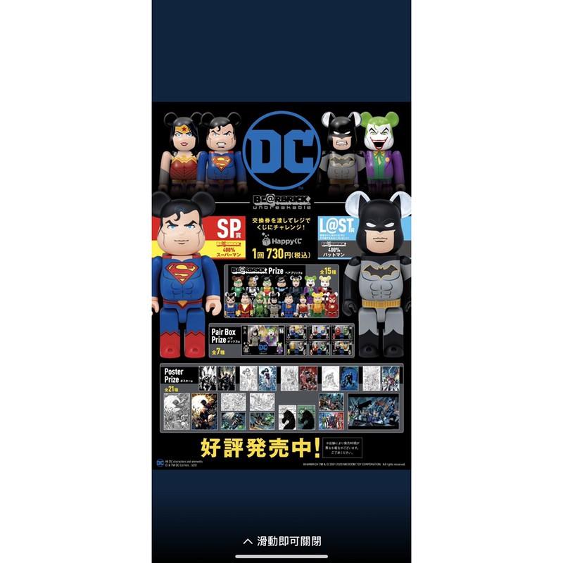 DC x 庫柏力克熊 一番賞 ㄧ整套