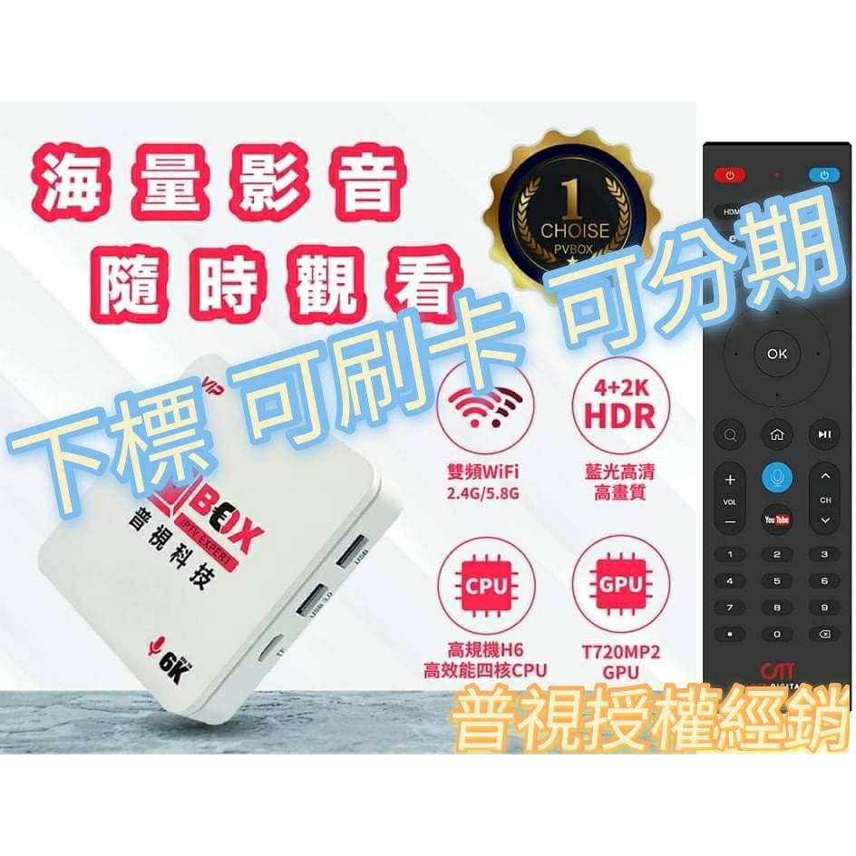 元博 PVBOX 普視電視盒 4g/64g 旗艦版 普視盒子 4g/64g 2g/32g 1g/16g