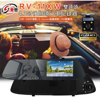 【東京數位】全新 記錄器 IS 愛思 RV-11XW 4.3吋觸控前後雙鏡頭後照鏡行車紀錄器 FHD 1080P 新北市