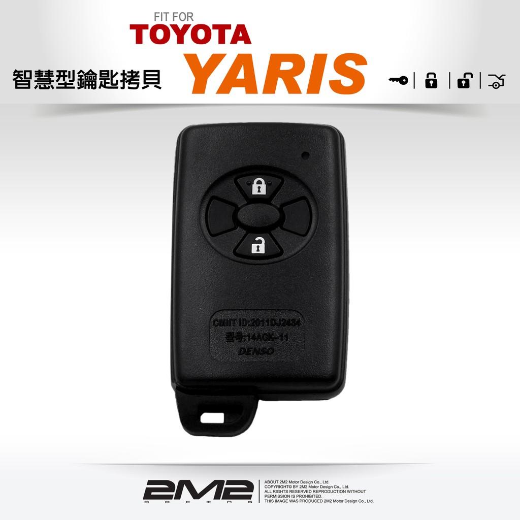 【2M2】TOYOTA YARIS 2代 2.5代 豐田 汽車 原廠智慧感應式晶片 鑰匙 新增 複製