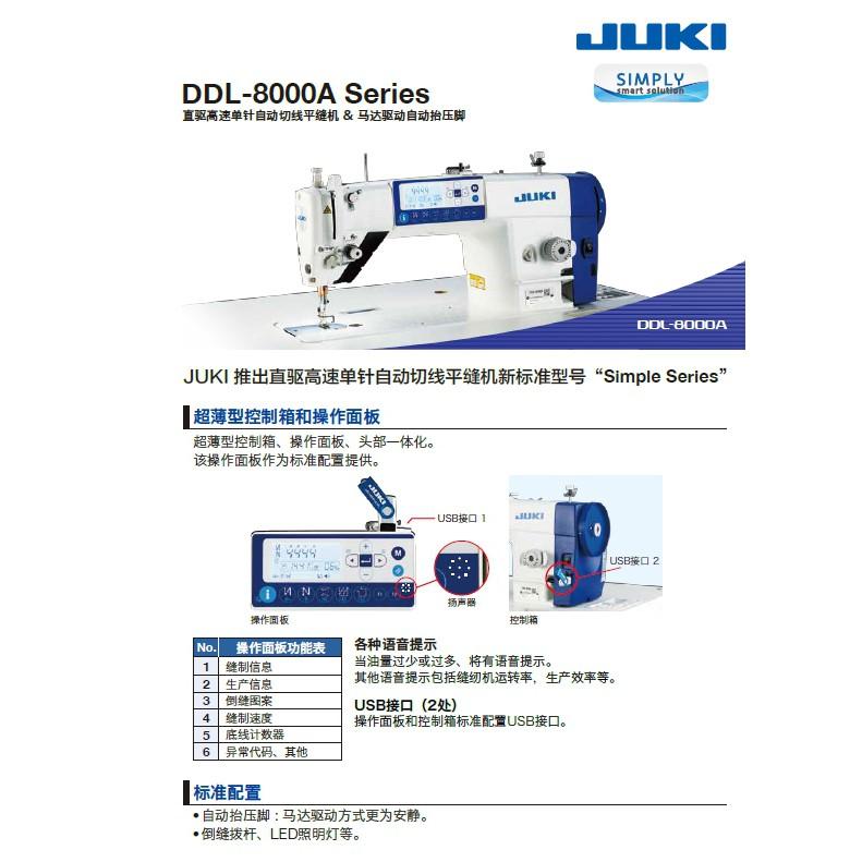 JUKI 8000A工業用縫紉機 自動剪線 自動抬壓腳版本
