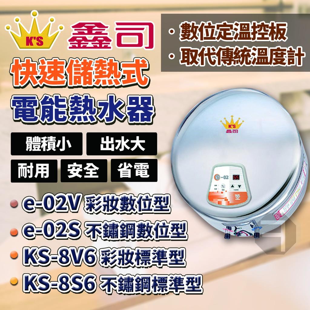 鑫司牌 快速儲熱式 電能熱水器 熱水器 大型熱水器