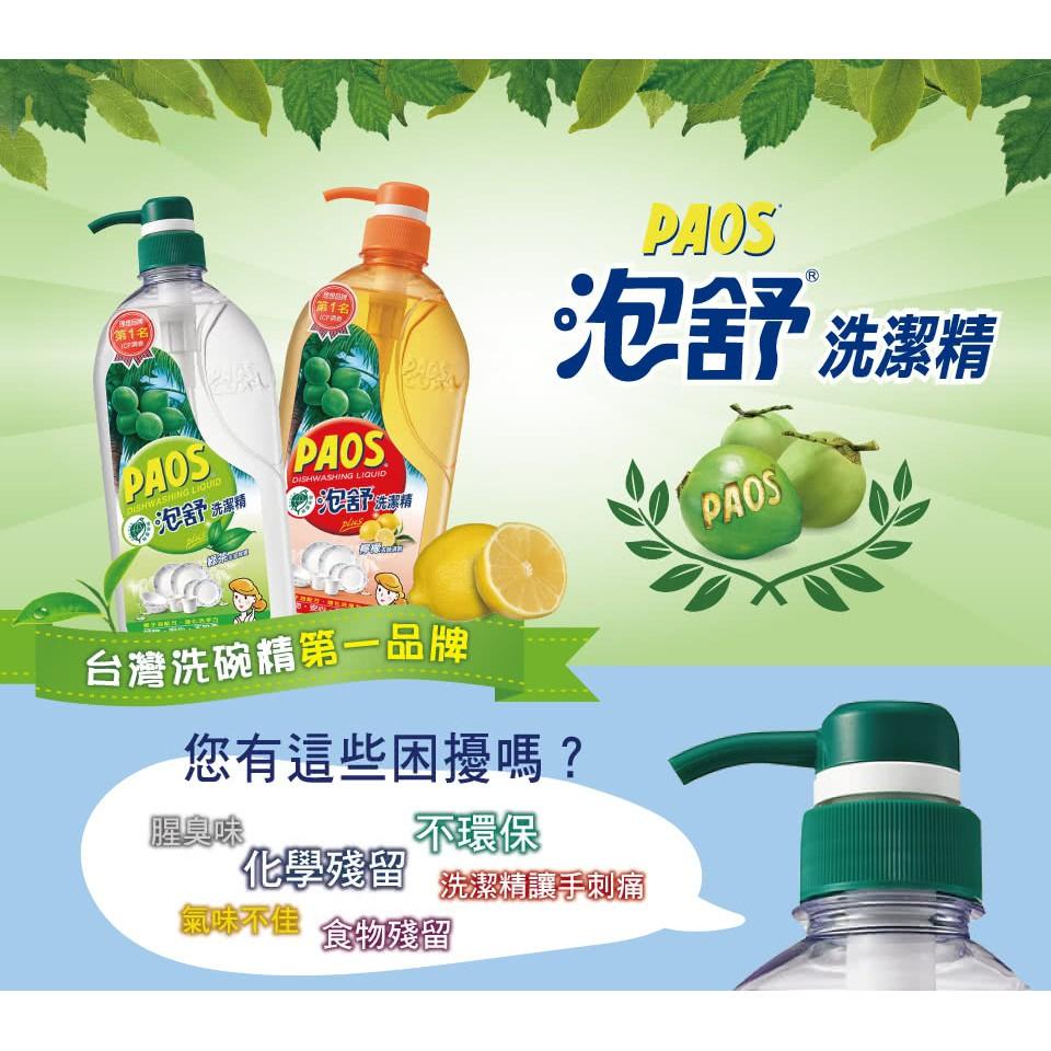 【泡舒】洗潔精 綠茶去油除腥-600g(洗碗精)沒壓頭