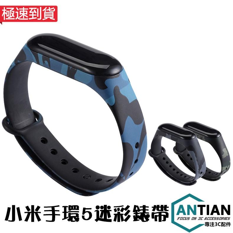 ANTIAN 迷彩矽膠腕帶 小米手環6 替換腕帶 小米手環5 防水 防汗 智能手環 手錶錶帶 腕帶 錶帶 運動錶帶
