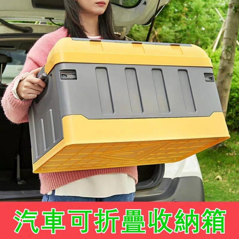 【新品特惠】70L雙層汽車收納箱 整理箱 汽車收納箱 可折疊儲物箱 車用收納箱 加高分類摺疊收納箱 露營箱/置物箱/野餐