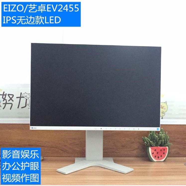 ^新款秒殺^EIZO/藝卓EV2450/EV2455無邊款16:10IPS面板專業護眼辦公顯示器