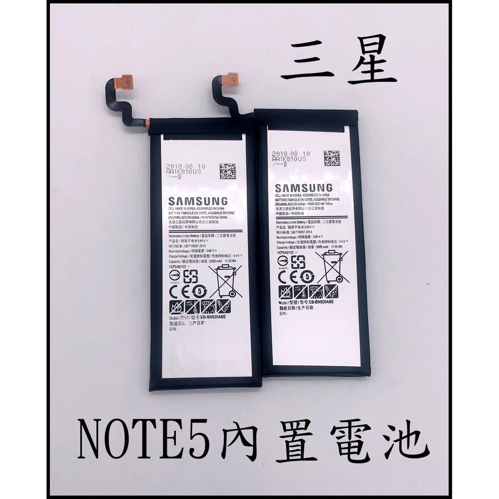 SAMSUNG NOTE5 三星 內置電池 DIY維修料件 3000mah 替換電池 N9200 EB-BN920ABE