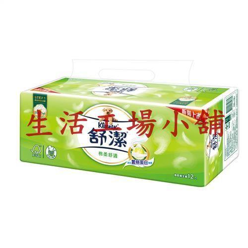 舒潔棉柔舒適抽取衛生紙(110抽x12包x6串/箱